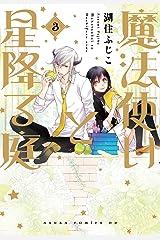 魔法使いと星降る庭(3) (あすかコミックスDX) Kindle版