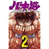 バキ道(2) (少年チャンピオン・コミックス)