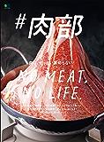 #肉部[雑誌] エイムック