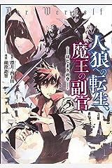 人狼への転生、魔王の副官~はじまりの章 5 (アース・スターコミックス) Kindle版