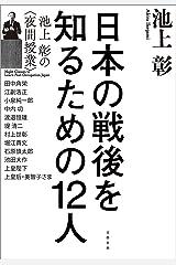 日本の戦後を知るための12人 池上彰の<夜間授業> (文春e-book) Kindle版