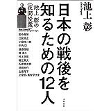 日本の戦後を知るための12人 池上彰の<夜間授業> (文春e-book)