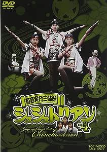 有言実行三姉妹シュシュトリアン4 [DVD]