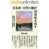 日本語・女性の脳が認知症を治す: 実践実技・日本語講座「谷川うさ子王国物語」