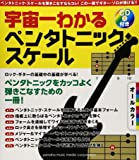 オールカラー 宇宙一わかるペンタトニック・スケール 【CD付】