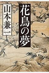 花鳥の夢 (文春文庫) Kindle版