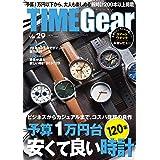 TIME GEAR(タイムギア) vol.29 (CARTOPMOOK)