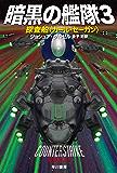 暗黒の艦隊3 探査船〈カール・セーガン〉 (ハヤカワ文庫SF)