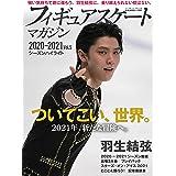 フィギュアスケートマガジン2020-2021 vol.5シーズンハイライト (B・B MOOK 1531)