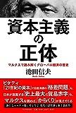 資本主義の正体 マルクスで読み解くグローバル経済の歴史