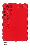 エピジェネティクス-新しい生命像をえがく (岩波新書)