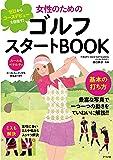女性のためのゴルフスタートBOOK―ゼロからコースデビューを目指す!