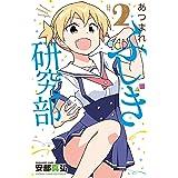 あつまれ!ふしぎ研究部 #2 (少年チャンピオン・コミックス)