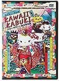 KAWAII KABUKI ハローキティ一座の桃太郎 [DVD]