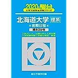 北海道大学〈理系〉前期日程 2020―過去3か年 (大学入試完全対策シリーズ 2)