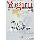 Yogini(ヨギーニ) 58 (エイムック 3716)