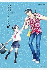 リコーダーとランドセル 15 (バンブーコミックス 4コマセレクション) Kindle版