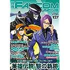 月刊ファルコムマガジン vol.127 (ファルコムBOOKS)
