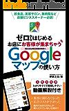 飲食店、美容サロン、施術院などの店舗ビジネスオーナー必読!ゼロからはじめるお店にお客様が集まっちゃうGoogleマップの使い方