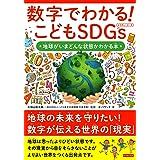 数字でわかる! こどもSDGs 地球がいまどんな状態かわかる本