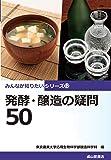 発酵・醸造の疑問50 (みんなが知りたいシリーズ12)