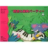 JWP274 聴音&楽典パーティー A (改訂版) BASTIEN PIANO PARTY