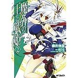 魔弾の王と戦姫 2 (MFコミックス フラッパーシリーズ)