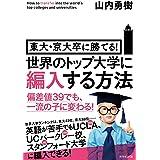 東大・京大卒に勝てる!  世界のトップ大学に編入する方法―――偏差値39でも、一流の子に変わる!