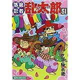落第忍者乱太郎 51巻 (あさひコミックス)