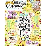 ocanemo vol.5 (晋遊舎ムック)