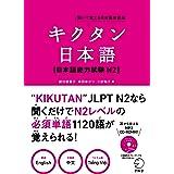 キクタン日本語 日本語能力試験 N2 (聞いて覚える日本語単語帳)