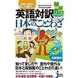 日英の発想の違いが面白い! 英語対訳で読む日本のことわざ (じっぴコンパクト新書)