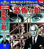 ボリス・カーロフ のスリラー 恐怖の館 10話収録 BCP-078 [DVD]