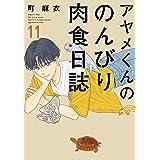 アヤメくんののんびり肉食日誌 11 (フィールコミックス FCswing)