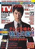 デジタルTVガイド全国版 2020年9月号