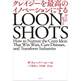 LOONSHOTS<ルーンショット> クレイジーを最高のイノベーションにする