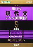 出口の現代文レベル別問題集5 上級編 改訂版 (東進ブックス レベル別問題集シリーズ)