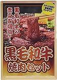 【パネもく! 】黒毛和牛焼肉300g(目録・A4パネル付)