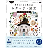 Photoshopレタッチ・加工 アイデア図鑑[第2版] すぐに使えるレタッチの基本から、目を奪われるプロレベルの作品まで