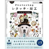 Photoshopレタッチ・加工 アイデア図鑑[第2版] すぐに使えるレタッチの基本から、目を奪われるプロレベルの作品ま…