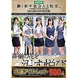【特選アウトレット】 働く新卒社会人と性交。Complete Memorial Best 24人480分DVD2枚組 / BAZOOKA(バズーカ)