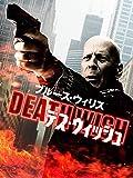 デス・ウィッシュ/DEATH WISH