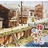 NHK連続テレビ小説 梅ちゃん先生 オリジナル・サウンドトラック2