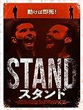 スタンド/STAND