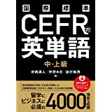 国際標準CEFRの英単語 中・上級