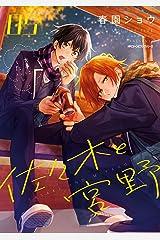 佐々木と宮野 5 (MFC ジーンピクシブシリーズ) Kindle版