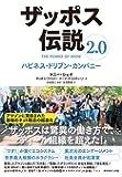 ザッポス伝説2.0 ハピネス・ドリブン・カンパニー