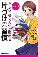 コミック版 たった1分で人生が変わる片づけの習慣 (中経☆コミックス) Kindle版