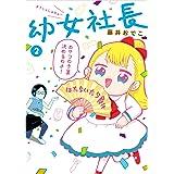 幼女社長2 (コミックエッセイ)