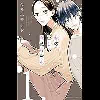 私の正しいお兄ちゃん(1) (BE・LOVEコミックス)